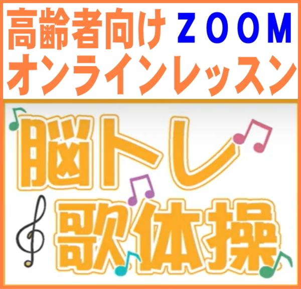 【脳トレ歌体操】高齢者向けオンライン音楽レクリエーションサービス